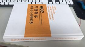 2016 深圳保险中介市场发展报告【精装】
