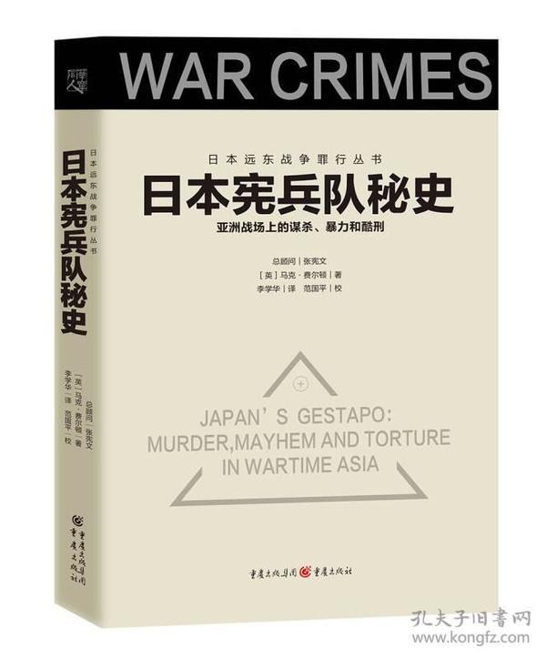 日本宪兵队秘史:亚洲战场上的谋杀、暴力和酷刑