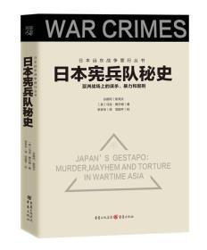 日本宪兵队秘史