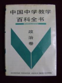 中国中学教学百科全书——政治卷