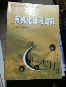 有机化学习题解