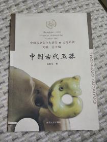 中国历史文化大讲堂·文博系列:中国古代玉器