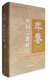 中国宗教研究年鉴.2015
