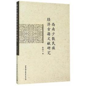 西南少数民族经济古籍文献研究陈海玉 著