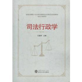 司法行政学