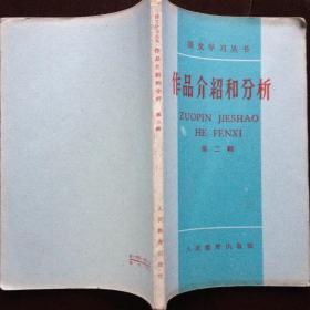 语文学习丛书—作品介绍和分析第二辑  内页未阅  私藏