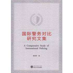 国际警务对比研究文集武汉大学杨淑芳9787307192058