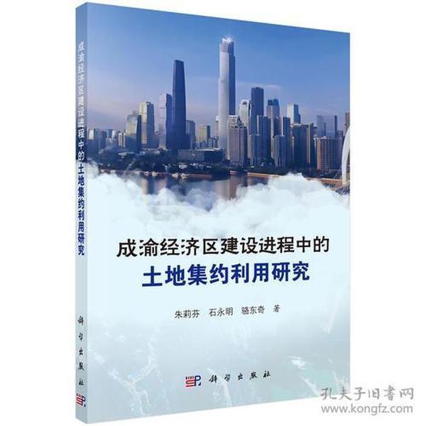 成渝经济区建设进程中的土地集约利用研究