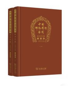 中国佛教影像集成·晚清民国(北京卷上下册)