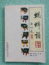 中国蟋蟀鉴赏指南,蟋蟀谱 名虫功虫图鉴(2册合售)