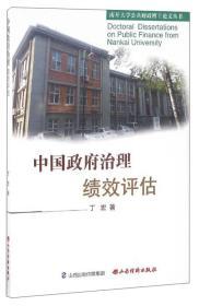 南开大学公共财政博士论文丛书:中国政府治理绩效评估