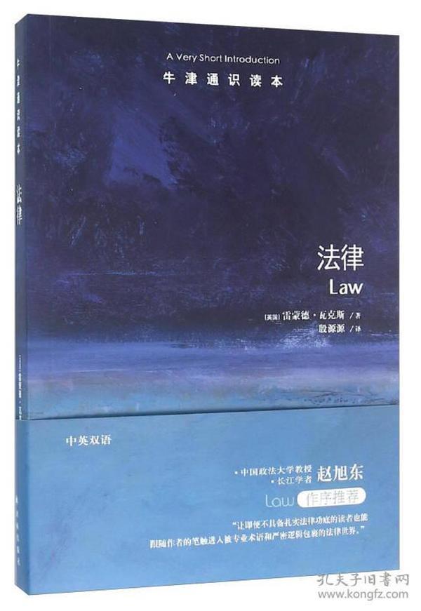 法律-牛津通识读本