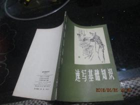 绘画技法丛书:速写基础知识   货号9-4
