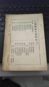 【催眠术全书】 卷下 (上海中西书局,常熟魏权子编 ) 民国28年老版