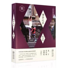 陈丹燕·旅行汇:捕梦之乡—《哈扎尔辞典》地理阅读(签名版)