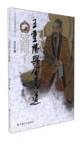 王重阳与全真道/任宗权道长讲道系列(8)
