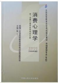 消费心理学(课程代码 0177)(2000年版) 李丁 中国人民大学出版社