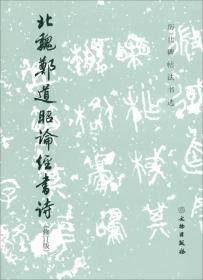 历代碑帖法书选:北魏郑道昭论经书诗(修订版)