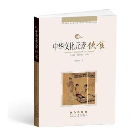 中华文化元素——饮食