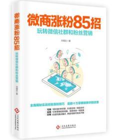 清仓处理! 微商涨粉85招-玩转微信社群和粉丝营销刘福友9787514212907印刷工业出版社
