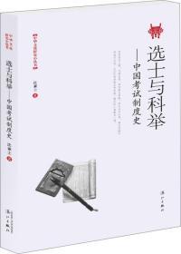 选士与科举——中国考试制度史沈兼士漓江