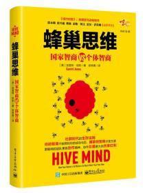 蜂巢思维——国家智商VS个体智商