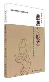 慈悲与般若:中国首届西普陀观音文化论坛论文集
