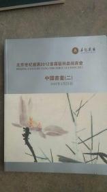 精装【超重】北京2012年首届艺术品拍卖会中国书画二