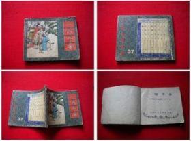 《一饭千金》成语37,上海1983.2一版一印17万册,2714号,连环画