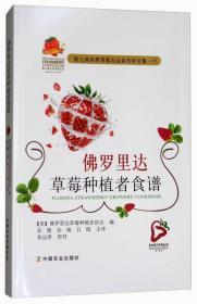 第七届世界草莓大会系列译文集-15:佛罗里达草莓种植者食谱