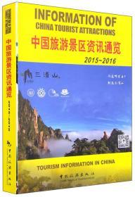中国旅游景区资讯通览(2015-2016 汉英对照)