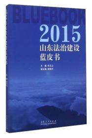 2015山东法治建设蓝皮书