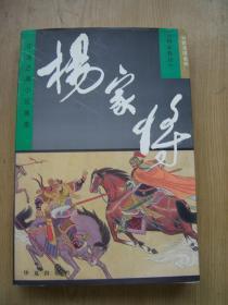 中国古典小说画库 绘画本-.杨家将      大32开.全一册..品相特好【ab--26】