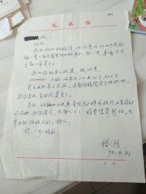 中国作协会员童话作家嵇鸿信札1页16开