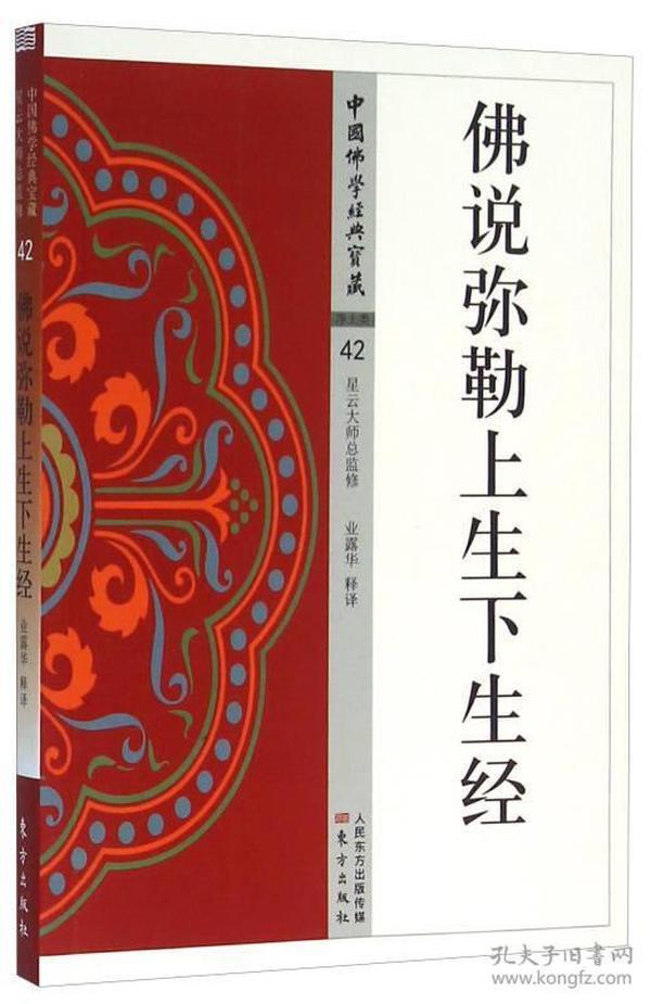 佛说弥勒上生下生经/中国佛学经典宝藏