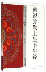中国佛学经典宝藏-净土类 42:佛说弥勒上生下生经