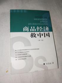 商品经济救中国第二版