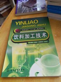 饮料加工技术  叶敏