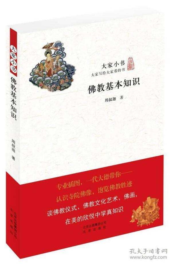 佛教基本知識
