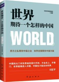 世界期待一个怎样的中国WORLD