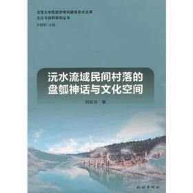 沅水流域民间村落的盘瓠神话与文化空间