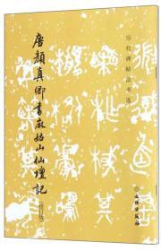 唐颜真卿书麻姑山仙坛记(修订版)/历代碑帖法书选