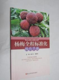 图说种植业标准化丛书:杨梅全程标准化操作手册