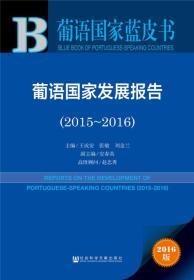 葡语国家发展报告(2015~2016)