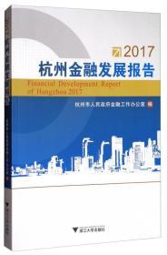 2017杭州金融发展报告
