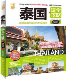 泰國玩全攻略