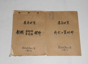 1973年落实政策补发工资材料报销车船费医药费材料2本