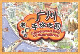 老广新游:广州手绘地图