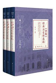 招商局文库·文献丛刊-----《申报》招商局史料选辑·晚清卷(全3册)