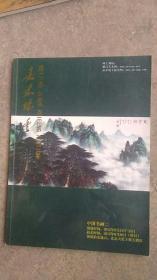 嘉禾瑞丰2012年艺术品拍卖会专场